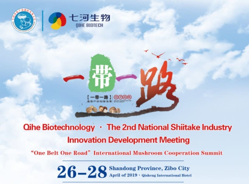 The 2nd Shiitake Industry Innovation Meeting