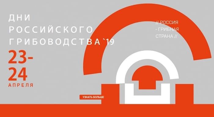 RUSSIAN MUSHROOM DAYS 19